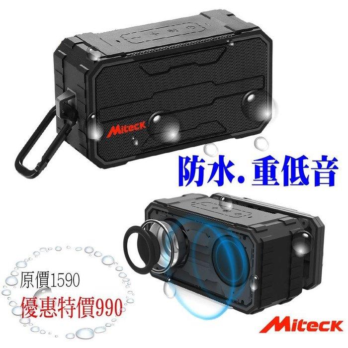 Miteck BS402戶外藍芽喇叭 藍芽4.2 防水 藍芽免持 可插卡通話