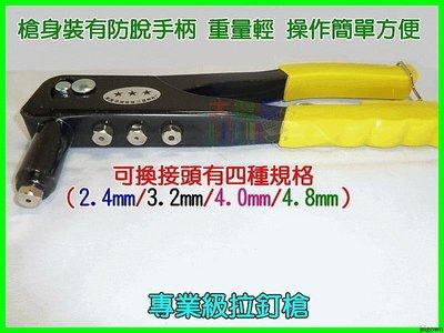 【優良賣家】G030 實用工具10吋手動鉚釘槍(拉釘槍) 拉釘鉗拉帽 四種規格接頭(拉釘)可替換使用