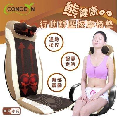 交行動舒壓按摩椅墊 / 背部全背或局部按摩 / 肩頸揉捏可讓肩頸穴道同步按摩