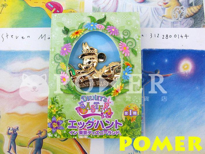 ☆POMER☆日本東京迪士尼樂園絕版正品 米奇 復活節 彩蛋 厚實金屬 吊飾 手鍊 非賣品 精緻有質感 紀念 收藏 禮物