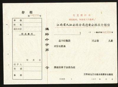 好東西--文革時期--毛語錄信件--江西省九江公路分局德安公路段介紹信-- 1 張--歷史文物-1339號