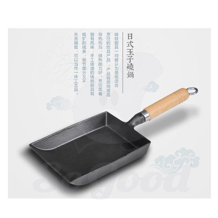 日式鑄鐵玉子燒煎鍋 居家廚房餐廳方形不易粘煎蛋鍋[好餐廳_SoGoods優購好]