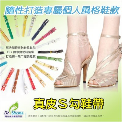 真皮S勾皮鞋帶 DIY 打造專屬與眾不同涼鞋帶 多色高跟低跟包鞋涼鞋厚底鞋楔型鞋 ╭*鞋博士嚴選鞋材*╯