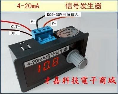 【才嘉科技】4-20mA信號發生器 訊號產生器 4-20mA信號源 4-20mA恒流源(附發票)SI-420mA