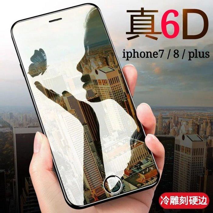 i8保護貼Apple螢幕保護貼正韓國版iphone7plus冷雕刻全鋼化玻璃前膜蘋果8plus全屏覆蓋手機保護貼膜11-