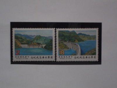 [紀219] 翡翠水庫落成紀念郵票