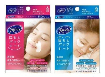 【依依的家】日本製 森下仁丹 微笑無痕膜(法令紋) 10枚  整晚貼眼膜10枚