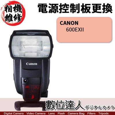 【數位達人相機維修】電源控制板 更換 CANON 600EXII