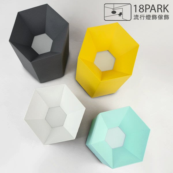 【18Park 】拼出個性 Hexagonal [ 拼六角吸頂燈-中款 ]