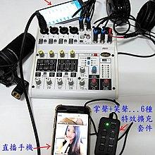 A800 專業8路調音台+手機直播擴充套件(含掌聲笑聲等6種特效)48V幻象6種迴音送166種特效軟體