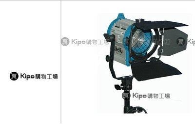 KIPO-鎢絲聚光燈 DTW-300W /300瓦聚光燈-攝影棚燈具 HFA002001A