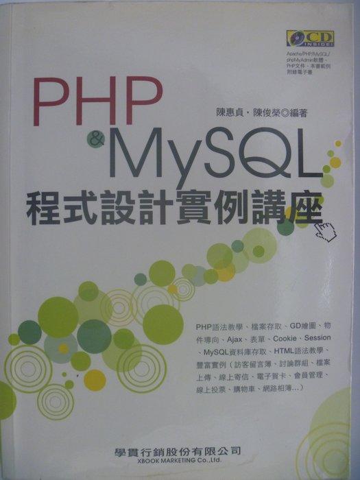 【月界】PHP & MySQL 程式設計實例講座-附光碟(絕版)_陳惠貞、陳俊榮_學貫行銷_原價580║電腦程式║AKT