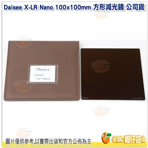@3C 柑仔店@ Daisee X-LR Nano ND64 1.8 100x100mm 方形 減光鏡 公司貨 防油防水
