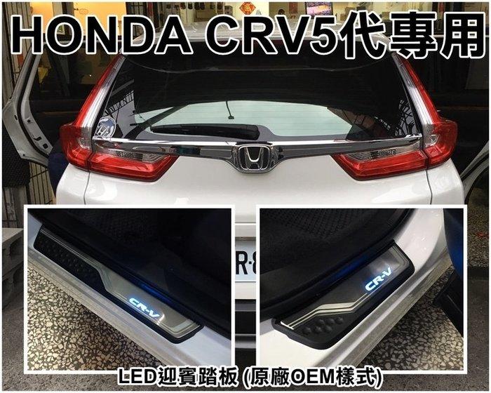 大新竹【阿勇的店】本田HONDA CRV CR-V 5代 專用 LED門檻踏板 迎賓踏板 實體店面/工資另計