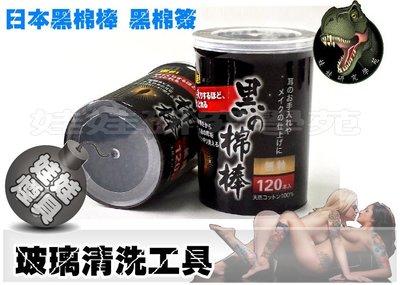 ㊣娃娃研究學苑㊣玻璃清洗工具 日本黑棉棒 黑棉簽 一盒120支入 單盒售價(SB14)