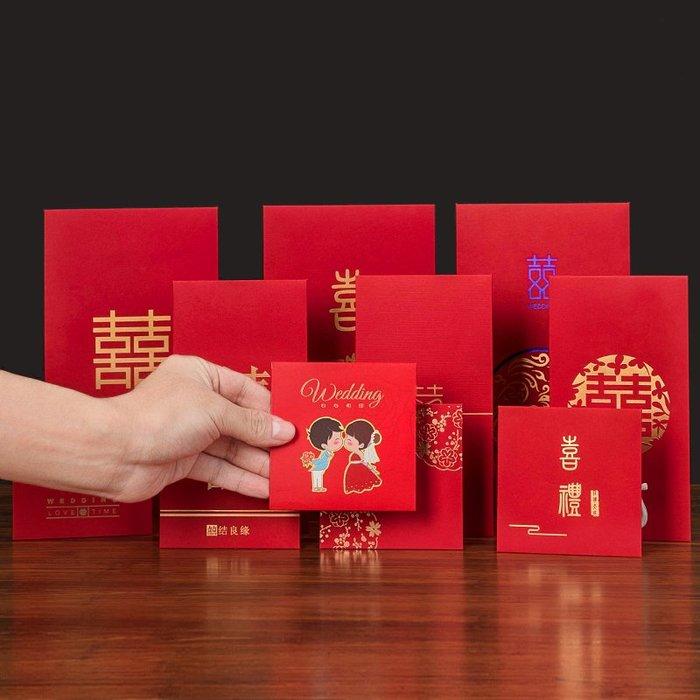 奇奇店-熱賣款 結婚紅包袋個性創意通用回禮百元大小紅包新婚禮紅封包利是封(量大諮詢客服優惠喔)