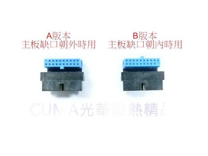 光華CUMA散熱精品*轉向板 USB3.0 19PIN 轉向板 轉90度 A版 跟 B版 可選~現貨