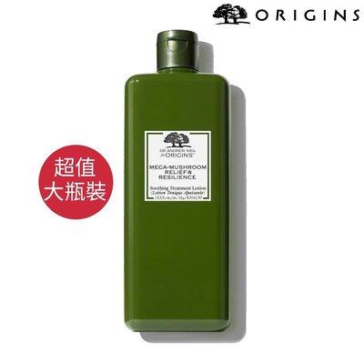 【週年慶大瓶裝】ORIGINS 品木宣言 Dr. WEIL青春無敵健康光潤機能水「靈芝水」SP嚴選家