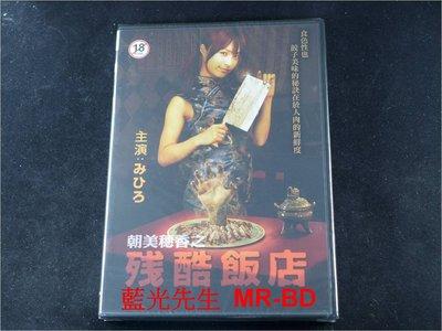 [DVD] - 朝美穗香之殘酷飯店 Cruel Restaurant ( 台灣正版 )