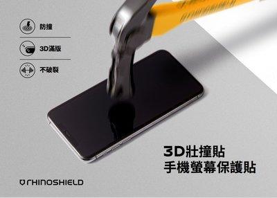 【12新品到貨】犀牛盾 3D 壯撞貼 iPhone 12/11 Pro Max/Xs/XR 手機螢幕保護貼