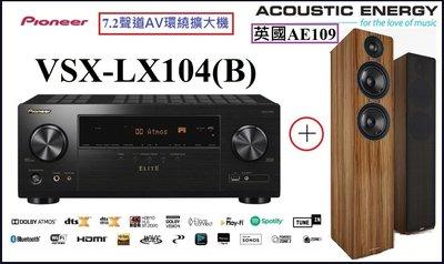 [ 宥笙音響 ] 日本 PIONEER VSX-LX104 + 英國AE109落地喇叭 合購價50800