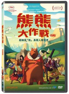 『DINO影音屋』20-10【全新正版-動畫-熊熊大作戰-DVD-全1集1片裝】