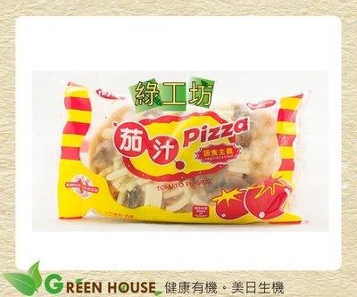 [綠工坊] 奶素  茄汁披薩  地中海風輕食風味   在家也可以享受美食   尚緣