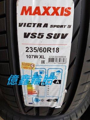 《億鑫輪胎  三峽店》瑪吉斯 MAXXIS  VS5 SUV 235/60/18  235/60R18   特價供應