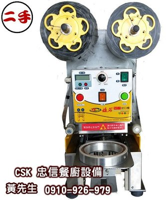 二手-益芳1000cc機械式胖胖杯-封口機-封杯機/封膜機~口徑11.5