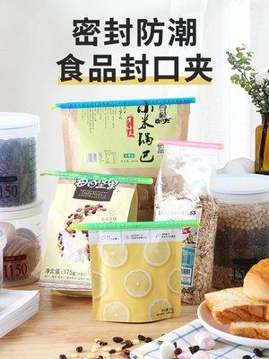 【berry_lin107營業中】密封夾封口夾保鮮食品袋零食神器食物棒器茶葉廚房封袋條夾子強力