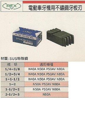 ㊣宇慶S舖㊣ REX 日本力克士1/2~3/4電動車牙機用不鏽鋼牙板刃