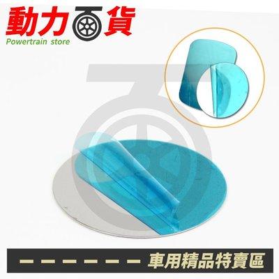 車載手機支架引磁貼片 粘貼式吸盤吸鐵片 引磁貼片(兩色) B組