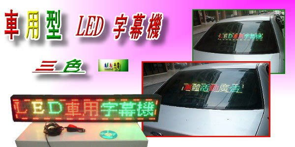 三色汽車LED字幕機字中文車箱內廣告LED公車箱型車LED字幕機電資子看板車體LED汽車型LED