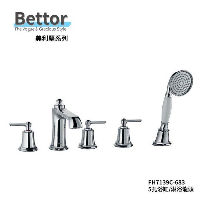 《101衛浴精品》BETTOR 美利堅系列 五件式 浴缸龍頭 FH7139C-683 歐洲頂級陶瓷閥芯【免運費】