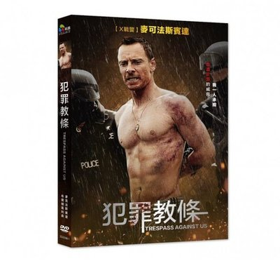 合友唱片 面交 自取 犯罪教條 (DVD) Trespass Against Us