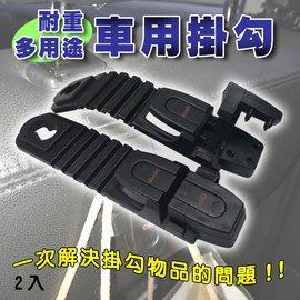 金德恩 台灣製造 車用款夾扣吊掛兩用置物掛勾 (一盒兩入)