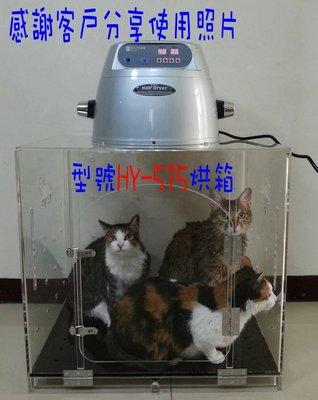 @翔仁寵物工坊@~寵物精品百貨【鴻鷹HY-515專業寵物烘箱+雅芳807T烘毛機】整組下標區