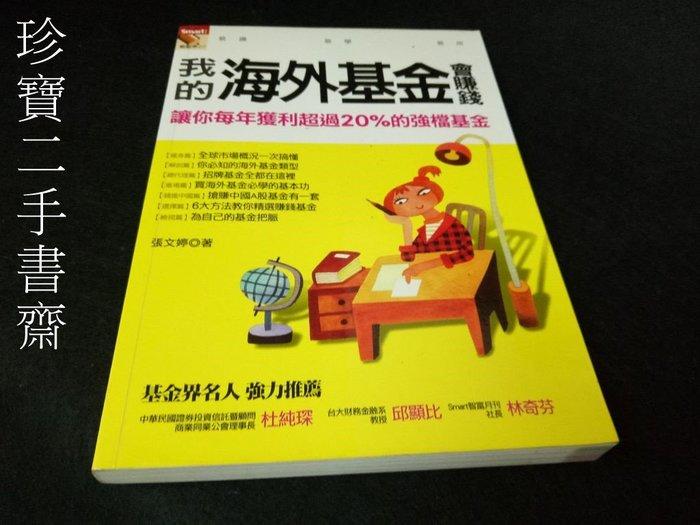【珍寶二手書齋FA126】《我的海外基金會賺錢》ISBN:9789867283108│SMART智富│張文婷