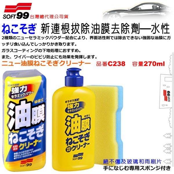 和霆車部品中和館—日本SOFT99 新連根拔除水性油膜清潔劑 強力玻璃油膜去除改善雨刷跳動提高刮水效果 C238