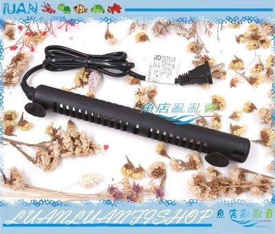 【~魚店亂亂賣~】LUANFISHOP防爆石英管加熱器300W(加溫器/ 加溫棒)防爆、空燒斷電