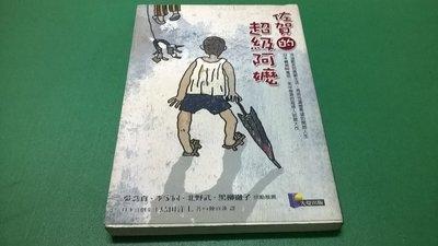 大熊舊書坊-佐賀的超級阿嬤,作者:島田洋七,出版社:先覺,ISBN:9789861340487  -5*29
