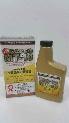 瘋狂舞者國際 美國原裝 最新 CAPCO MT 10 MT-10 引擎金屬磁護油精 機油精 非 e59 鉬元素