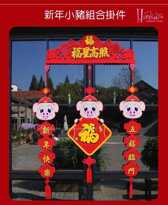 ☆[Hankaro]☆ 春節系列商品精緻植絨新年小豬雕花掛飾四件組