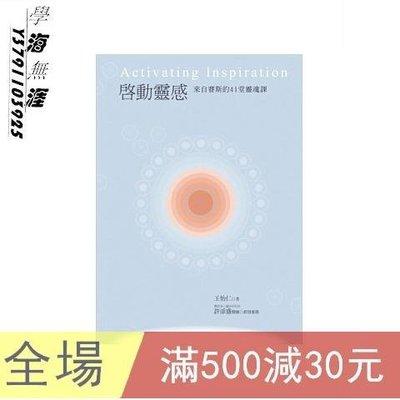 書籍 圖書 知識爨王怡仁《啟動靈感:來自賽斯的41堂靈魂課》賽斯【學海無涯】