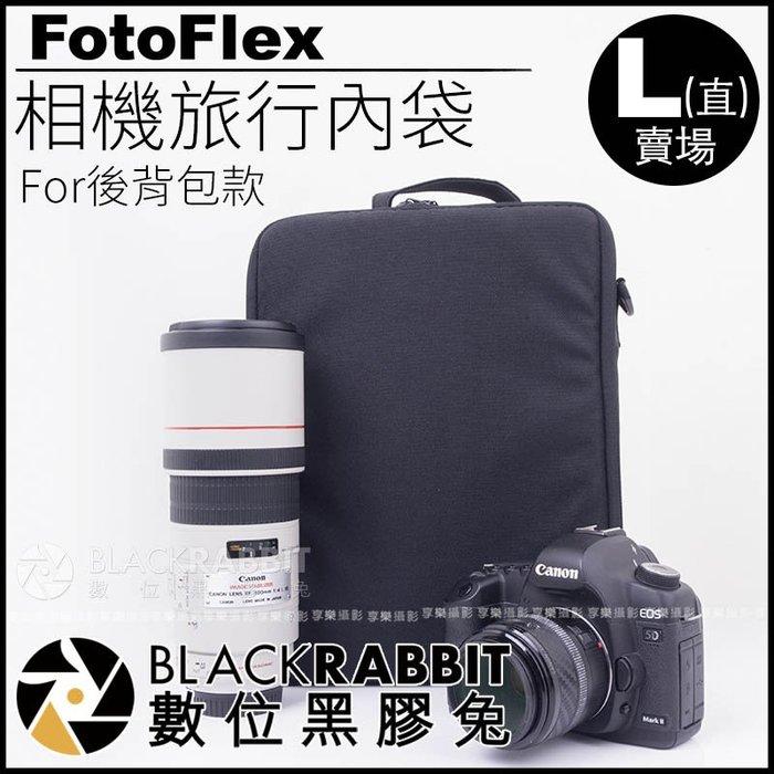 數位黑膠兔【 FotoFlex B系列 手提內袋 相機包 L直 後背包適用 附背帶 】 相機內袋 側背袋 相機袋 鏡頭包