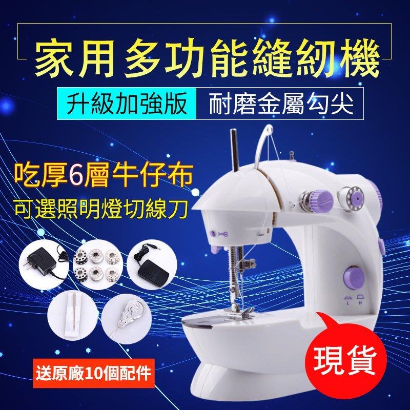 縫紉機 【現貨直出】家用縫紉機電動迷你台式微型縫紉機吃厚小型車衣手動腳踏