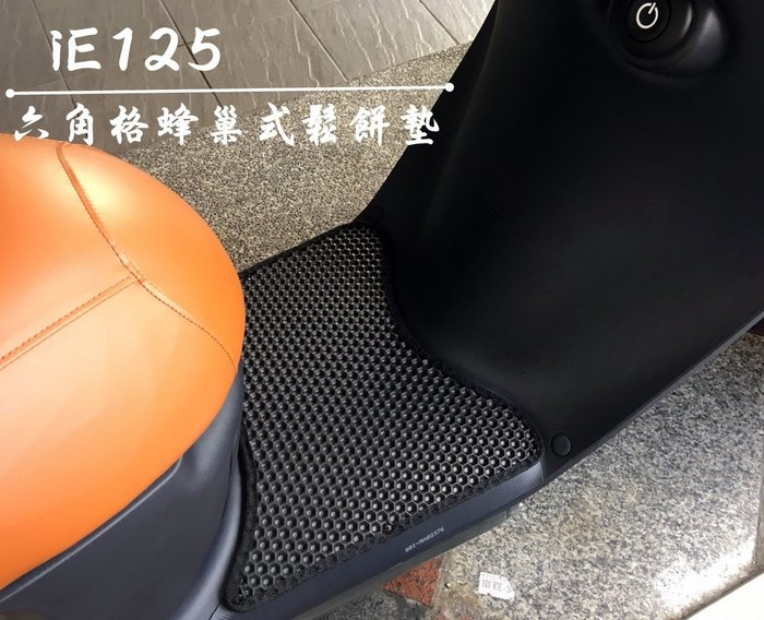 大高雄【阿勇的店】MIT運動風 機車腳踏墊 中華電動車 EMOVING IE 125 專車專用 EVA蜂巢式鬆餅墊