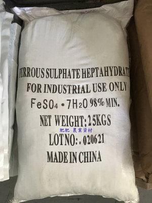 【肥肥】化工原料 七水硫酸亞鐵-25kg原裝包,另有DPTA FE、EDDHA FE、EDTA鐵肥、微量元素。