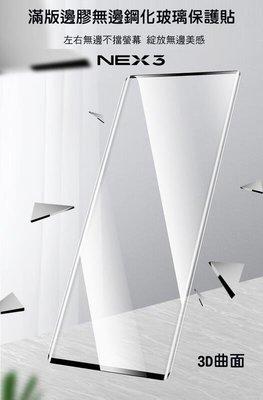 *Phone寶*AGC VIVO NEX3 滿版鋼化玻璃保護貼 3D曲面 左右無黑邊 邊膠貼合