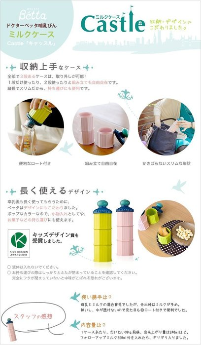 Castle 日式城堡設計感 輕巧可愛 三層奶粉收納罐(粉色Baby Pink)《現+預》